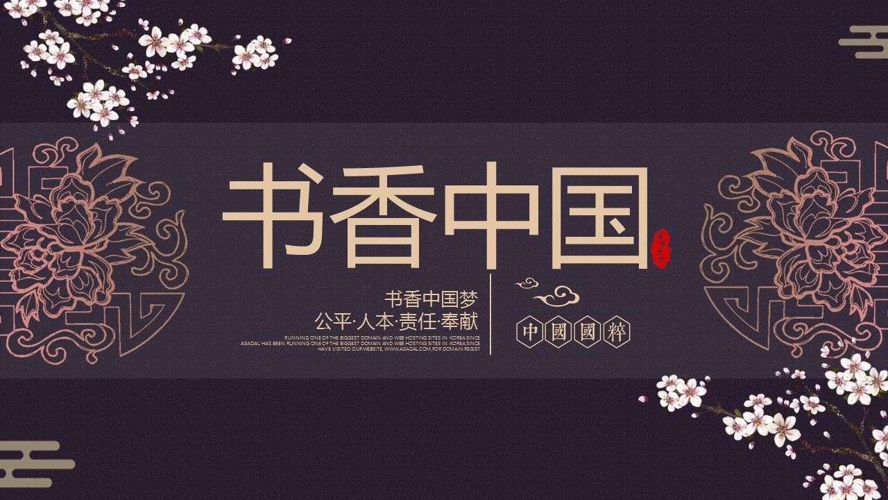 中国风唯美书香中国古诗词文章赏析教师说课课件PPT模板
