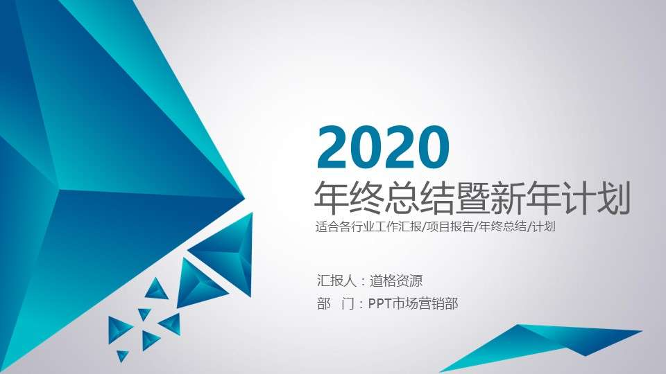 2020年商务通用创意时尚年度工作总结动态蓝色通用PPT模板