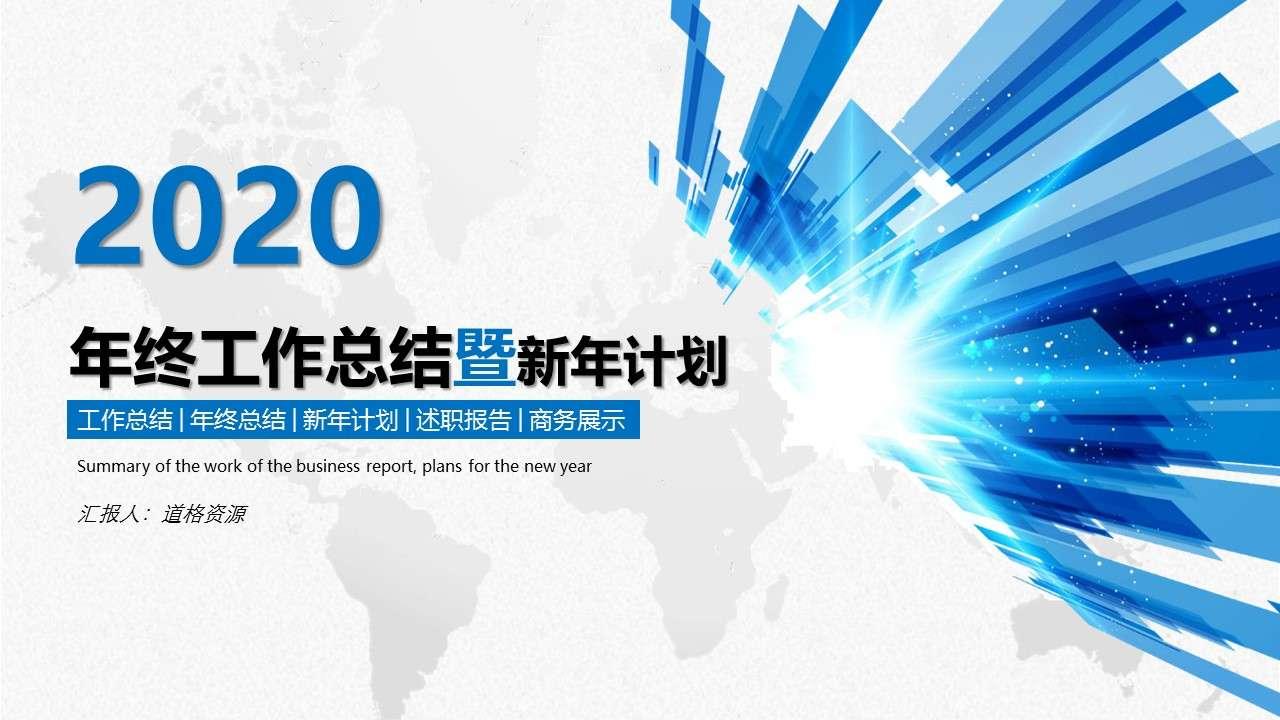 蓝色科技2020年终工作总结新年计划PPT模板