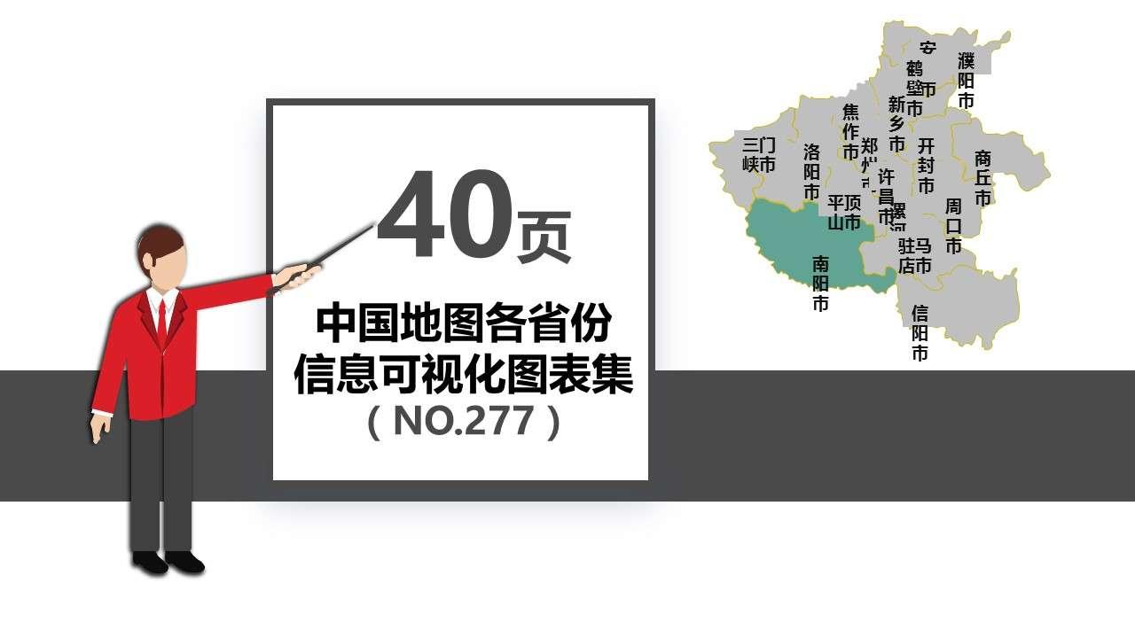 40页中国地图各省份信息可视化PPT图表