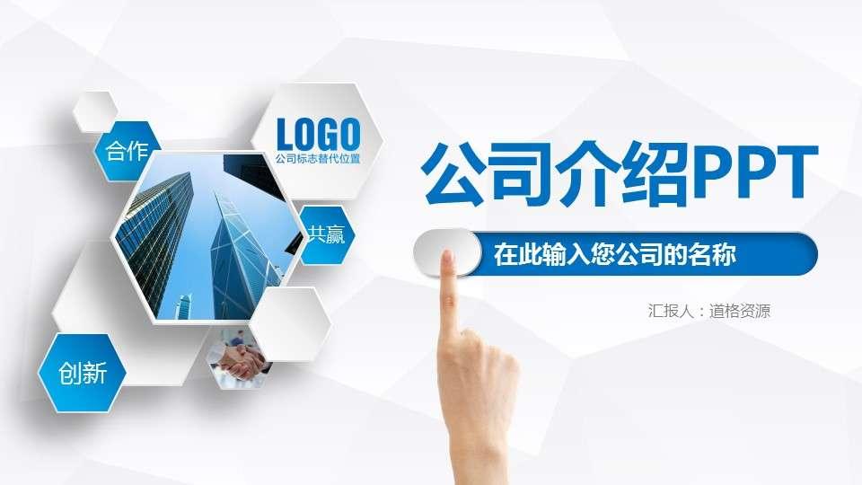 蓝色简约大气微立体公司介绍产品介绍商务融资PPT模板