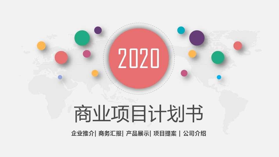 2020商业商业项目计划书PPT模板