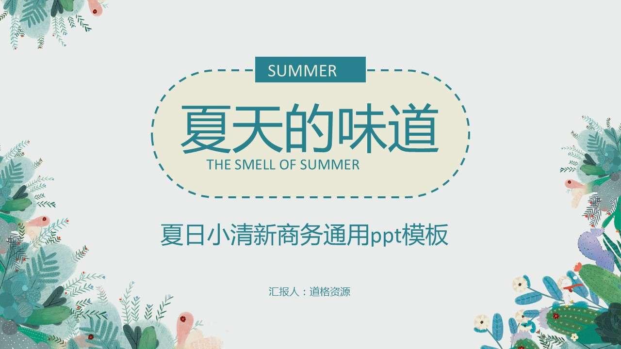 清新夏天的味道你好夏天商务通用PPT模板