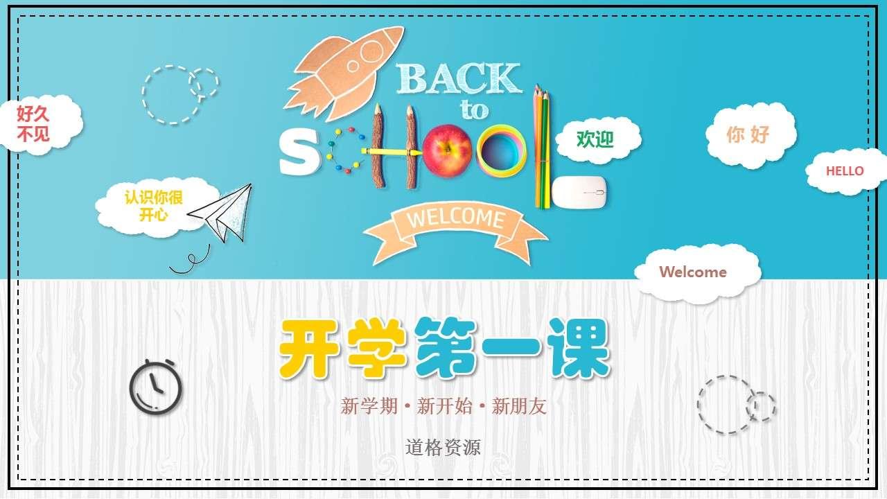 清新卡通可爱儿童小课堂教育教学开学第一课PPT模板