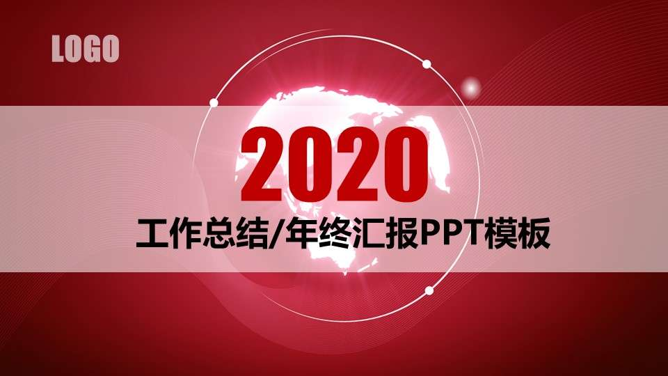 2020年工作总结报告年终汇报新年计划PPT模板