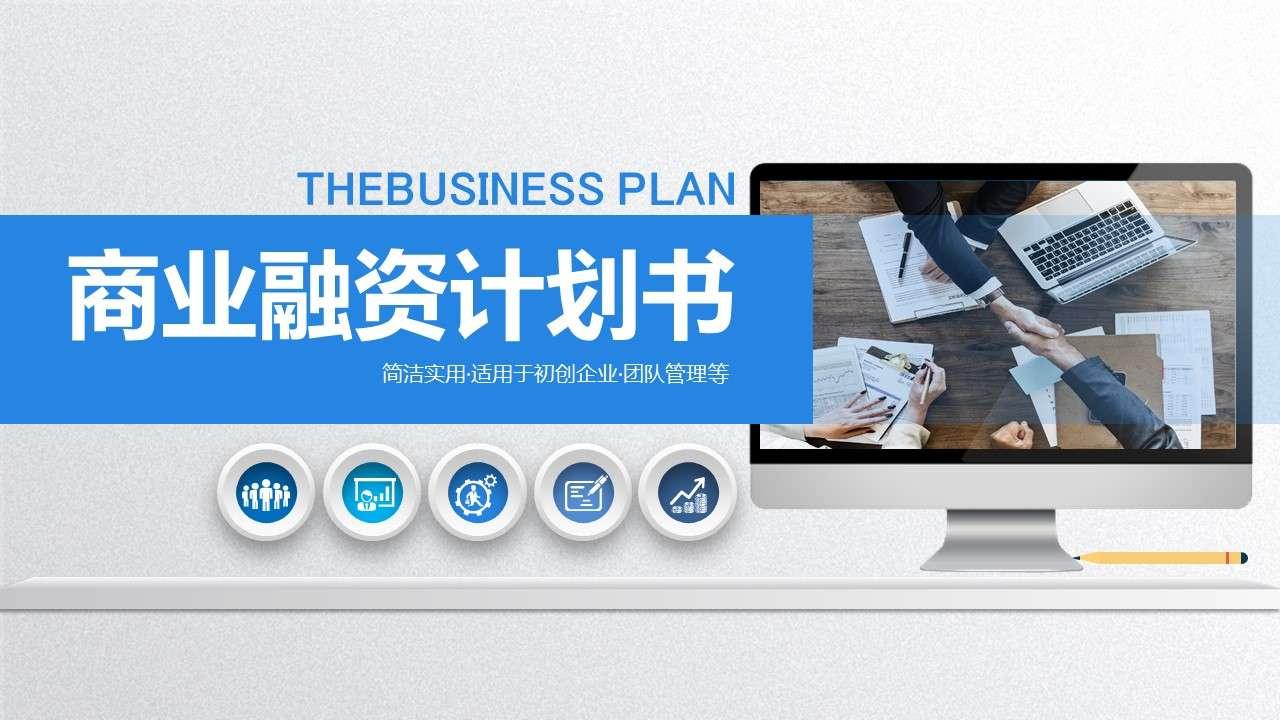 蓝色商业融资计划书PPT模板插图