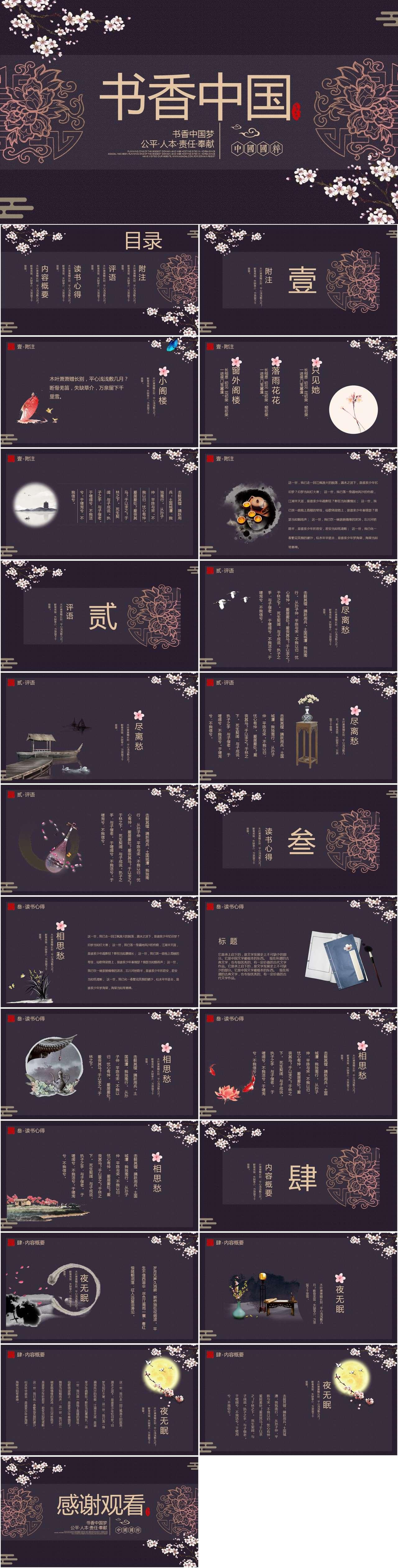 中国风唯美书香中国古诗词文章赏析教师说课课件PPT模板插图1