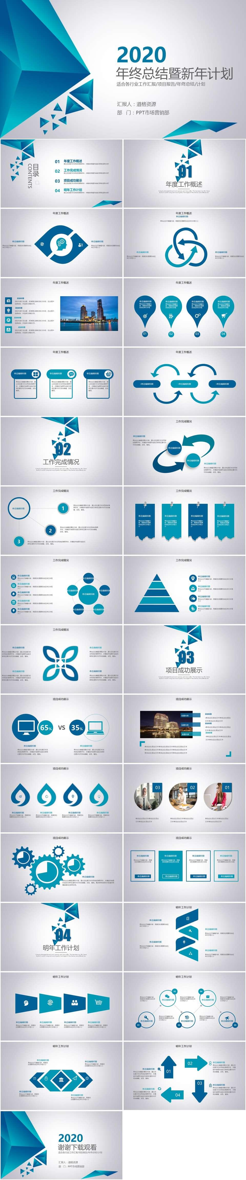 2020年商务通用创意时尚年度工作总结动态蓝色通用PPT模板插图1