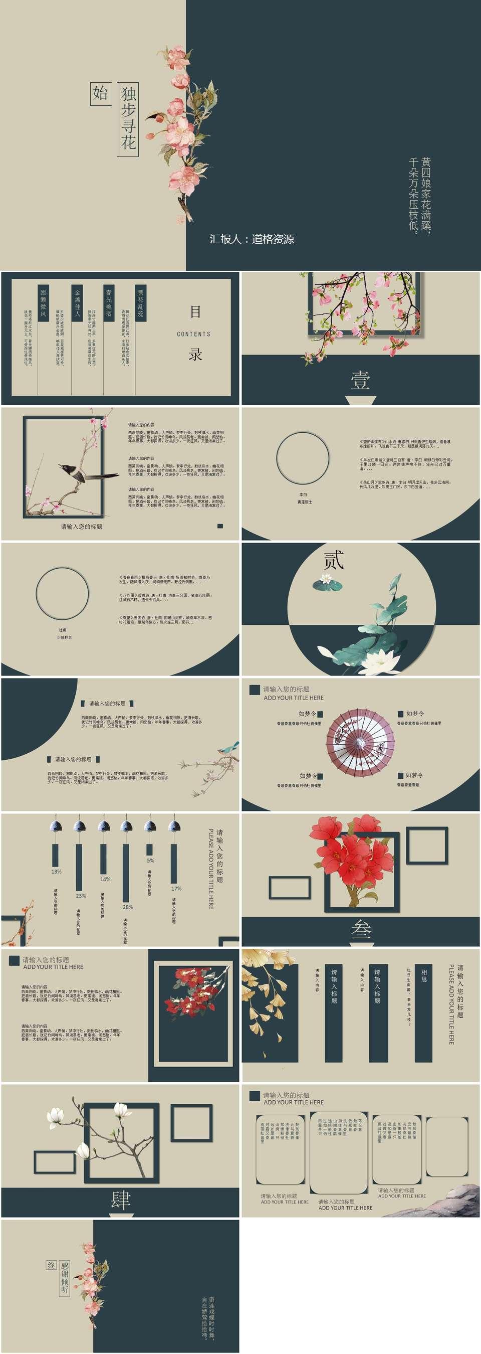 中国风课件PPT模板插图1