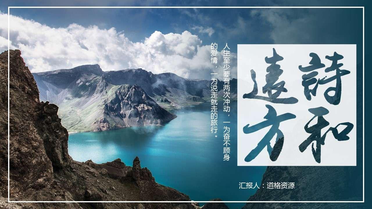 杂志风旅游宣传画册PPT模板