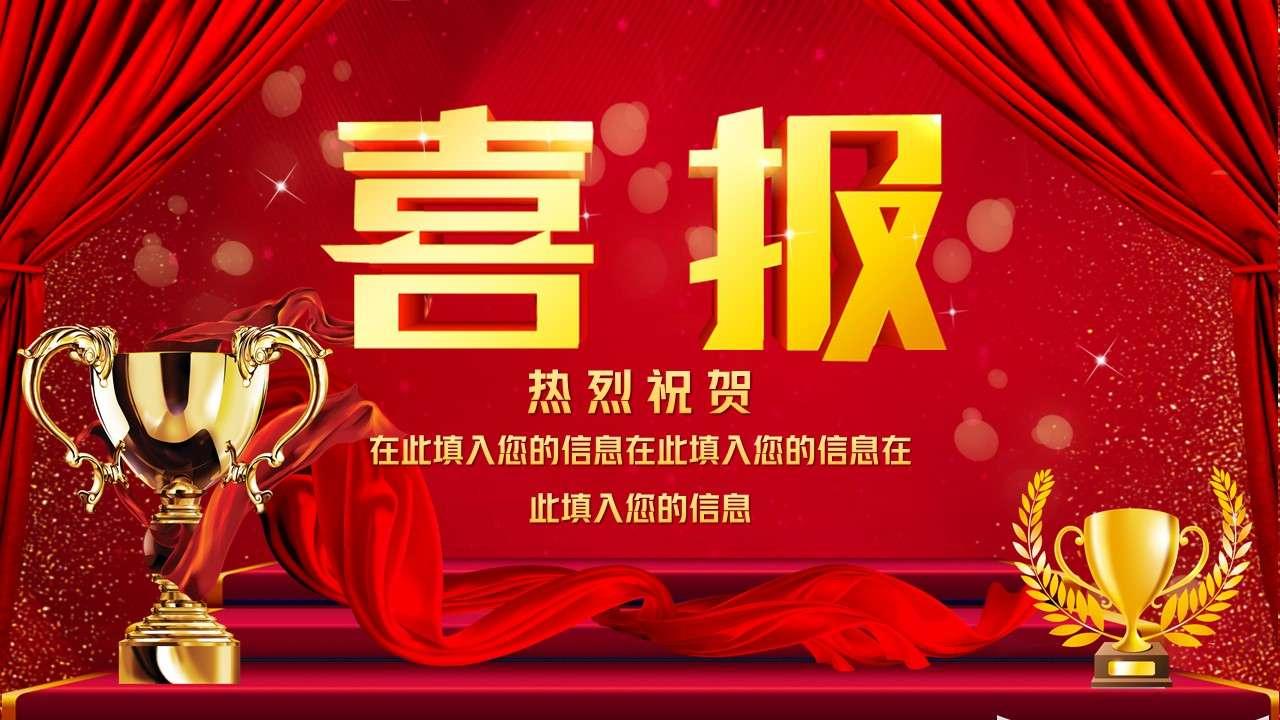 红色酷炫公司销售喜报颁奖典礼PPT模板插图