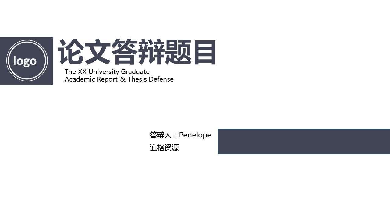 白色主题毕业论文答辩ppt模板插图