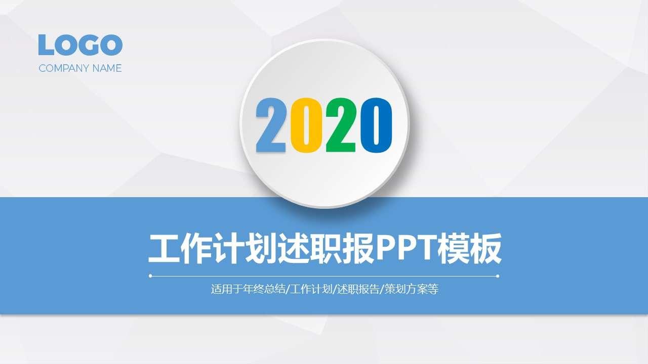 2020年项目策划终总结工作计划工作报告汇报PPT模板