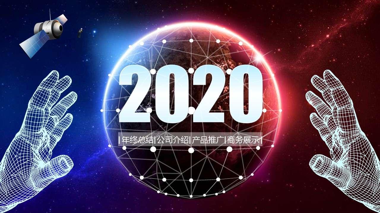 商务科技风互联网年终总结新年计划工作汇报PPT模板