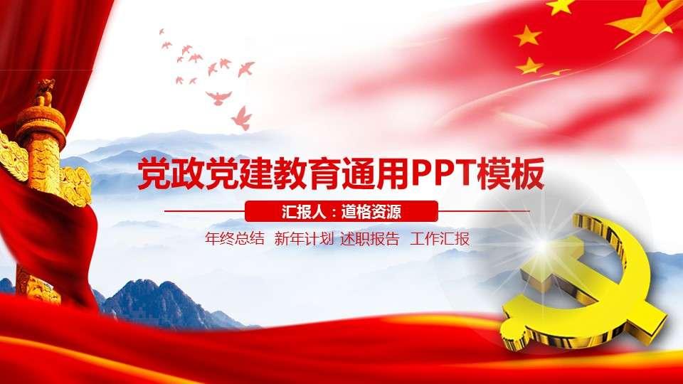 党政党建教育通用PPT模板