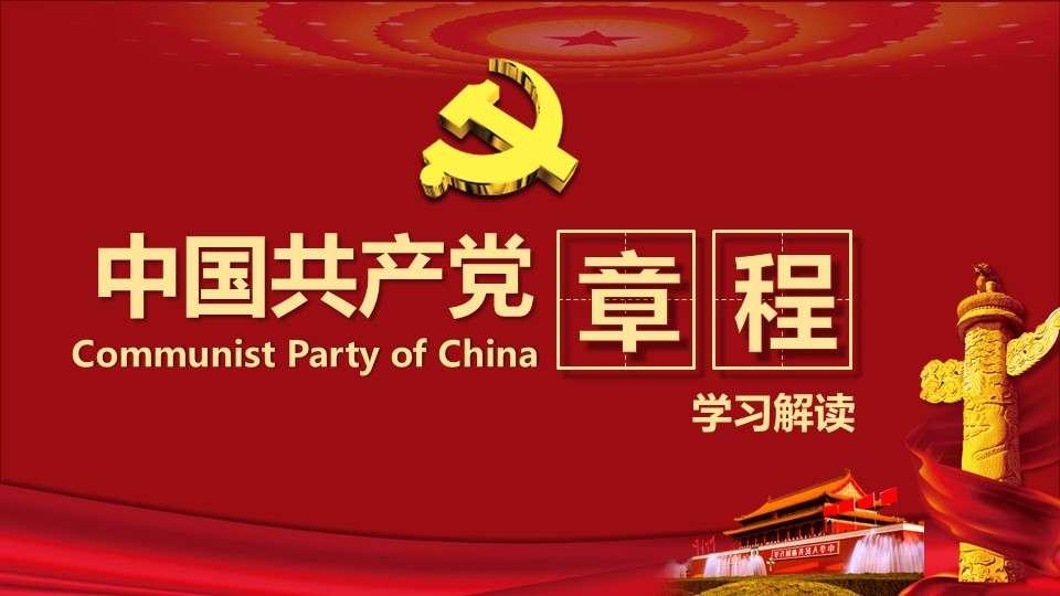 深入解读中国共产党党章学习ppt模板