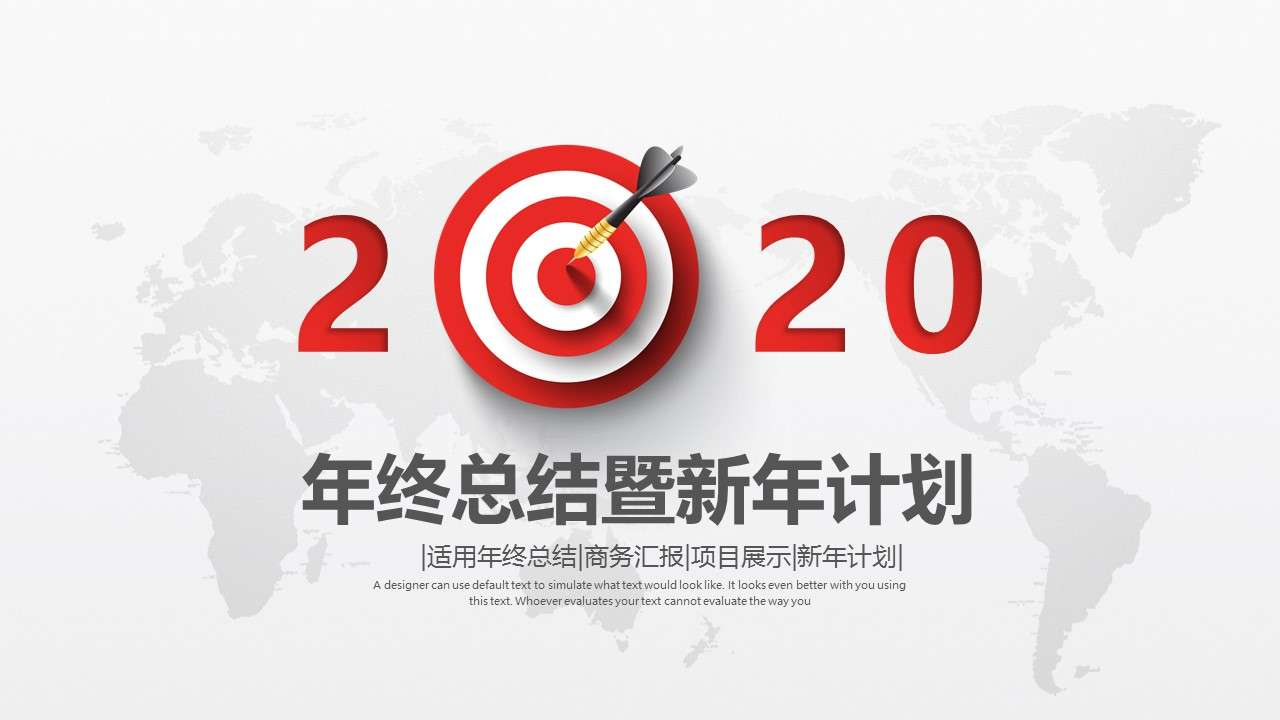 2020红色箭头年终工作总结新年计划PPT模板