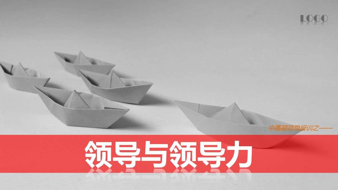 公司中高层培训之领导与领导力培训PPT模板