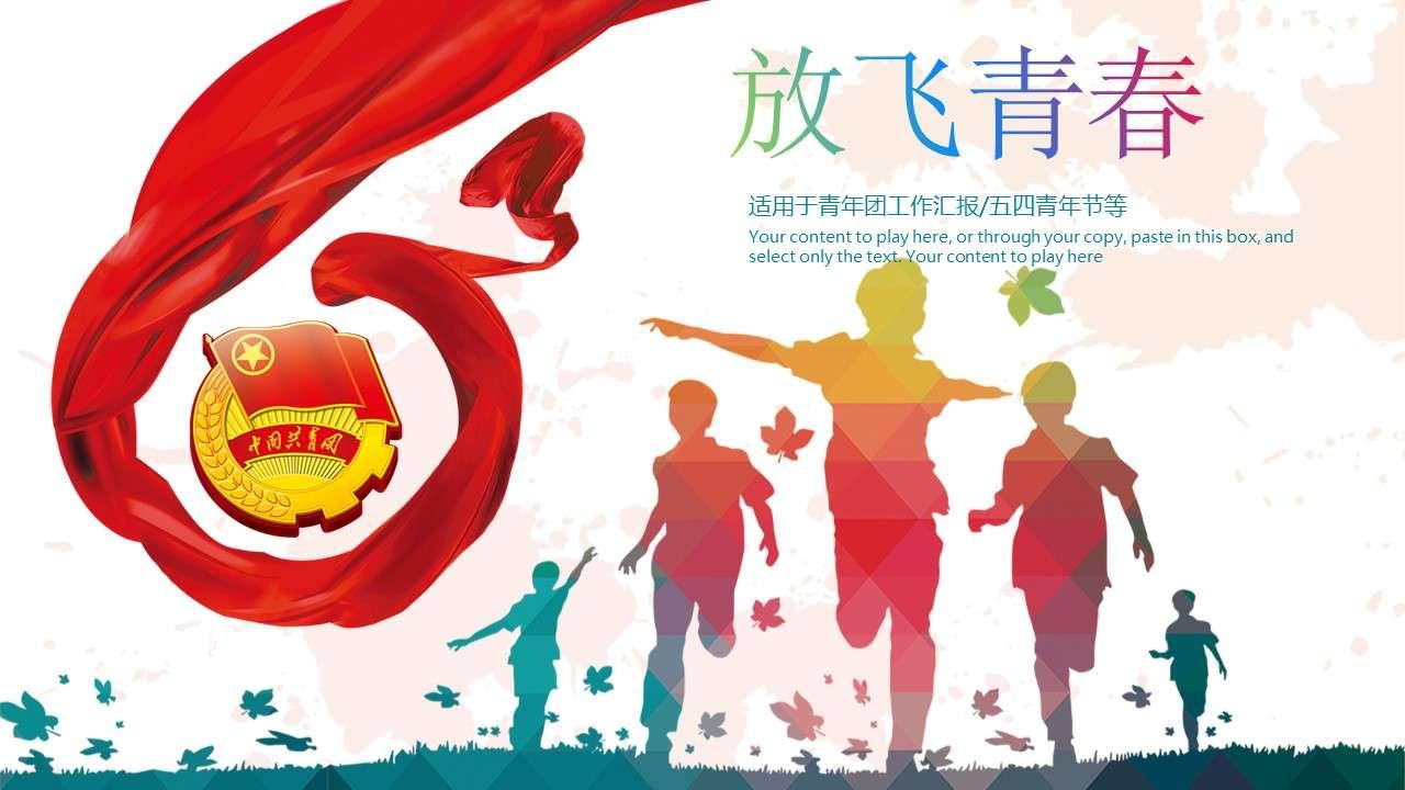 2019党政风炫彩放飞青春团委共青团工作总结汇报PPT模板插图
