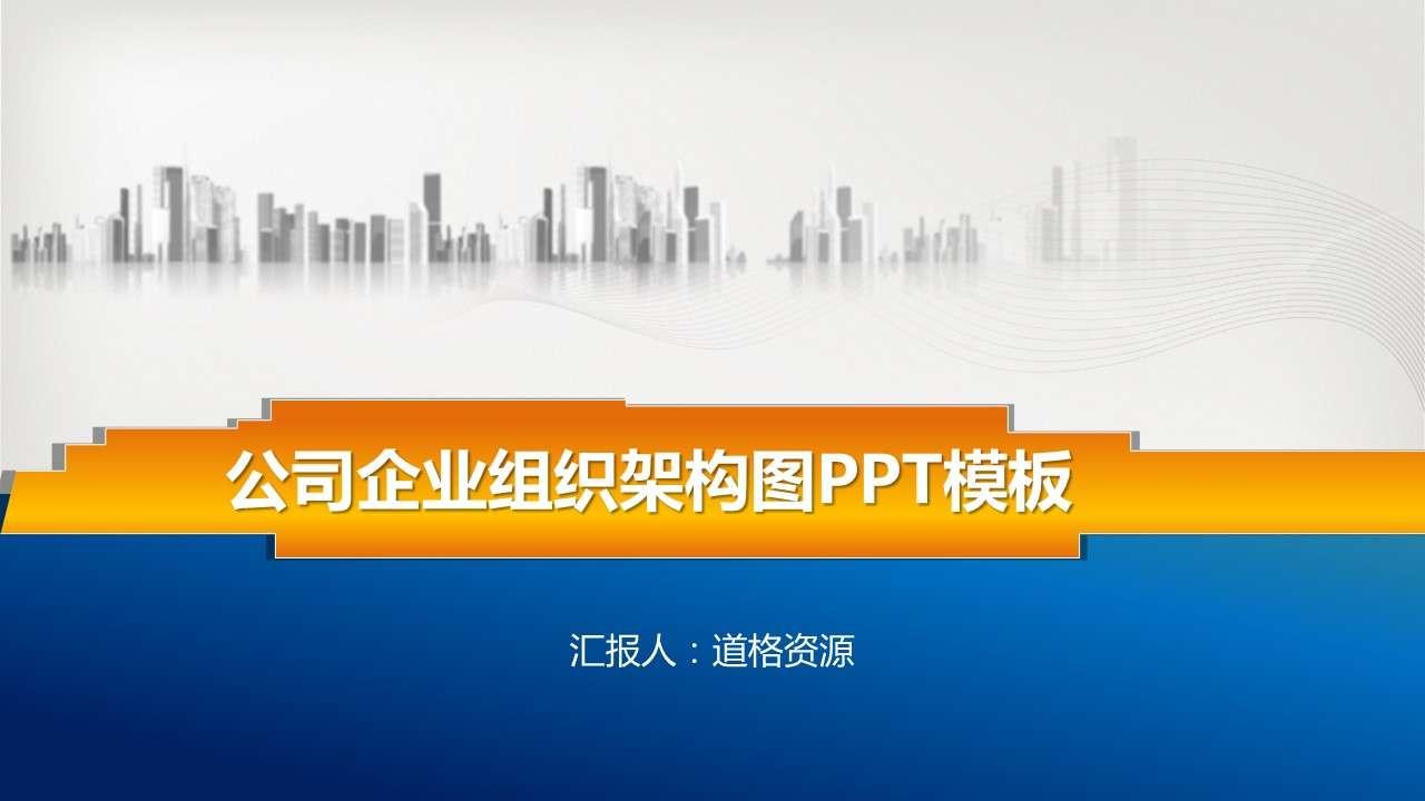 公司企业组织架构图PPT模板