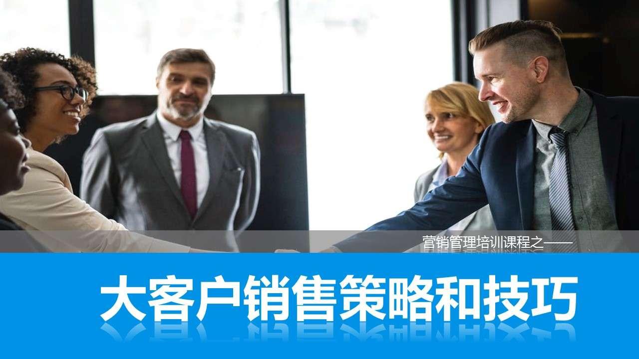 蓝色商务营销管理培训课程之大客服销售策略和技巧PPT模板插图