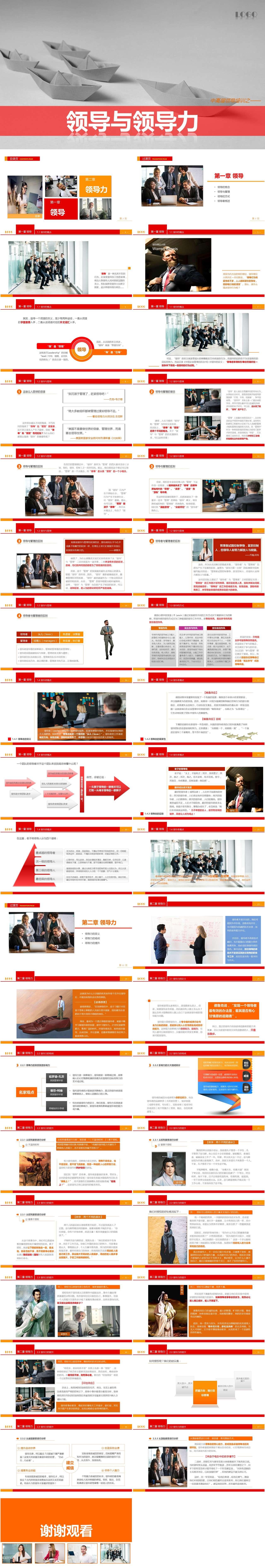 公司中高层培训之领导与领导力培训PPT模板插图1