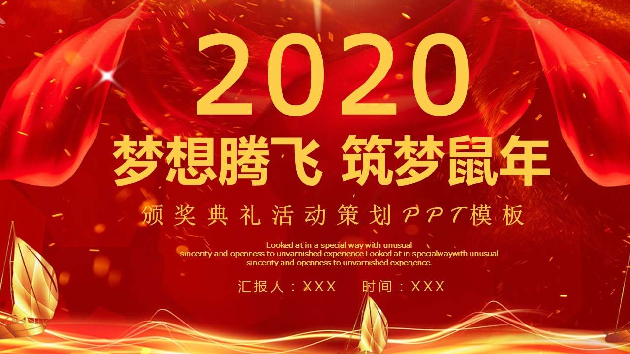 红色大气梦想腾飞筑梦鼠年2020年会总结颁奖典礼PPT模板插图