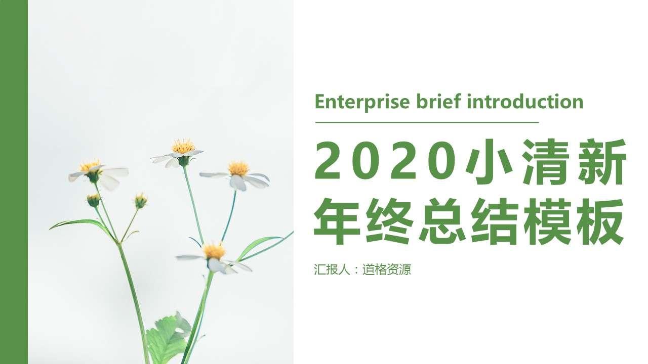 小清新绿色简约风2020新年工作计划年终工作总结PPT模板