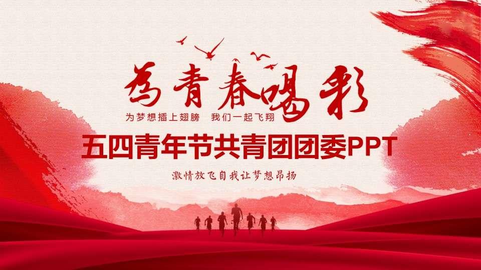 五四青年节共青团团委PPT