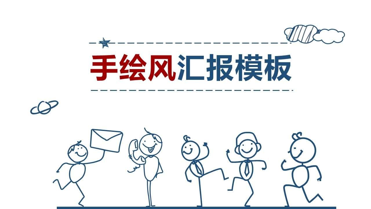 手绘风手绘小人商务报告PPT模板插图