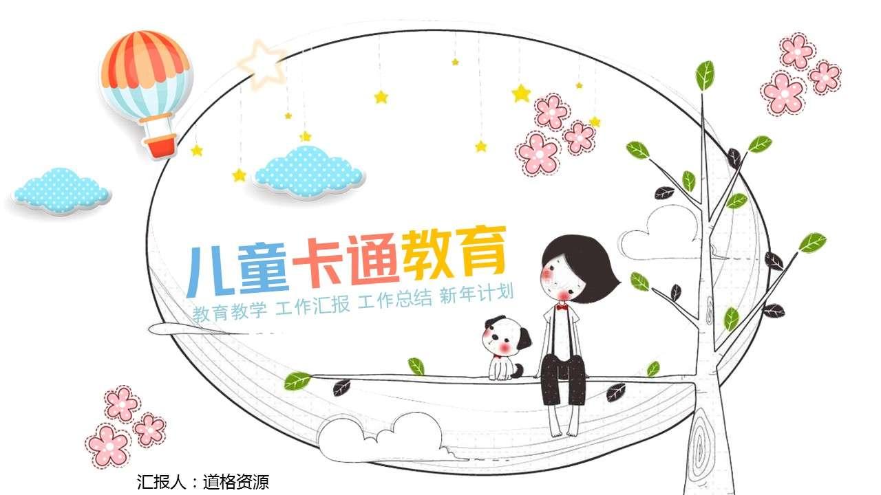 儿童卡通教育课件PPT模板