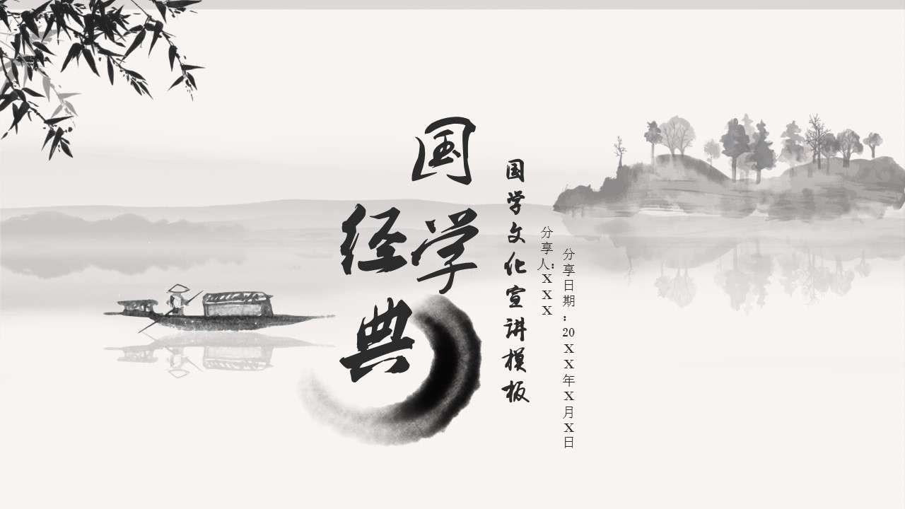 水墨中国风文化国学经典国学文化PPT模板插图