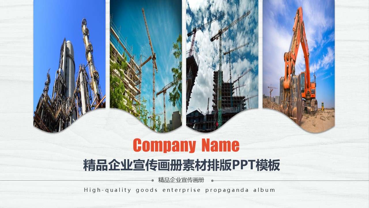 欧美风企业宣传画册图片展示PPT模板插图