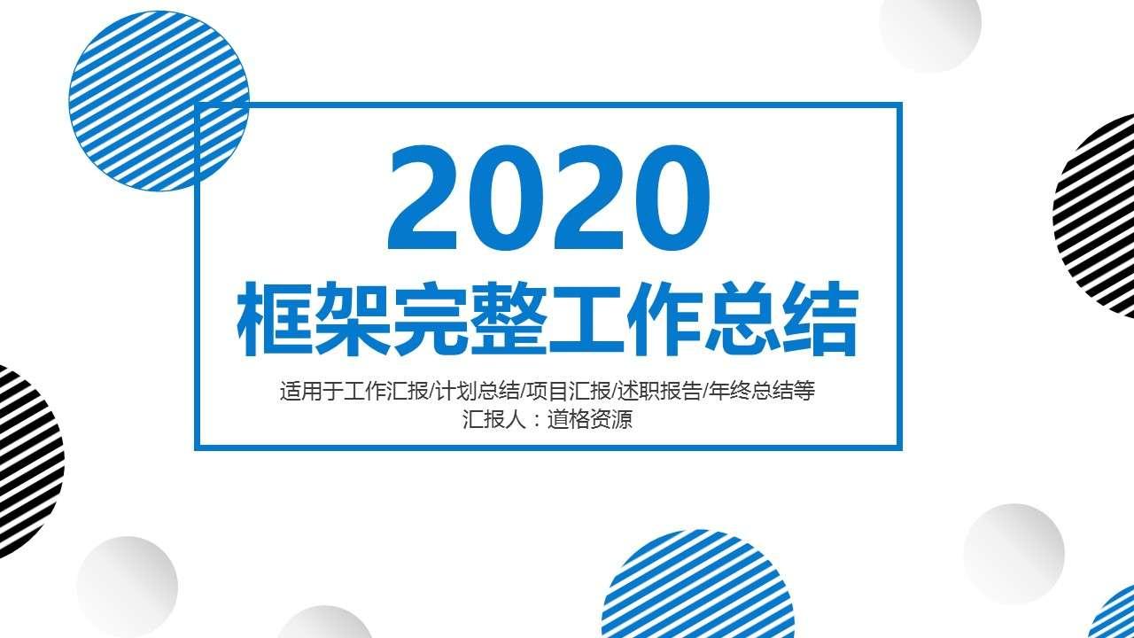 2020简约商务风框架完整年终工作总结新年计划PPT模板