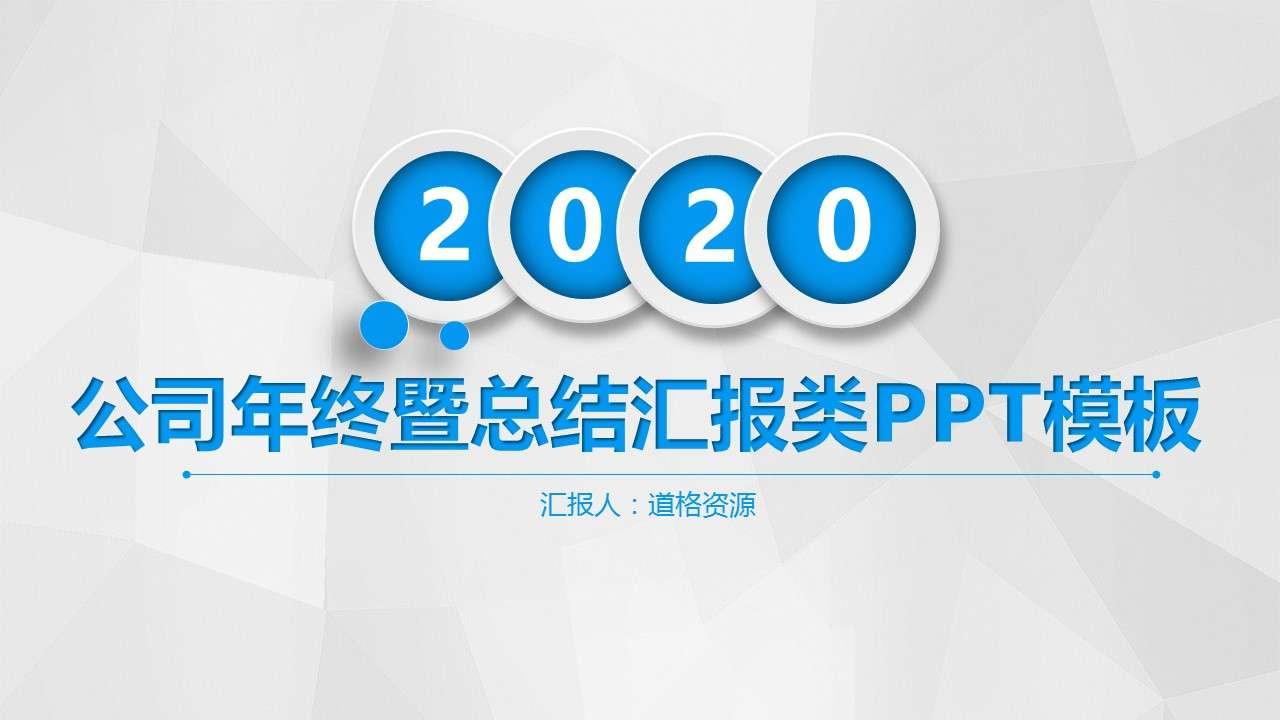 打工人必备的20款个人年终总结PPT模板免费下载