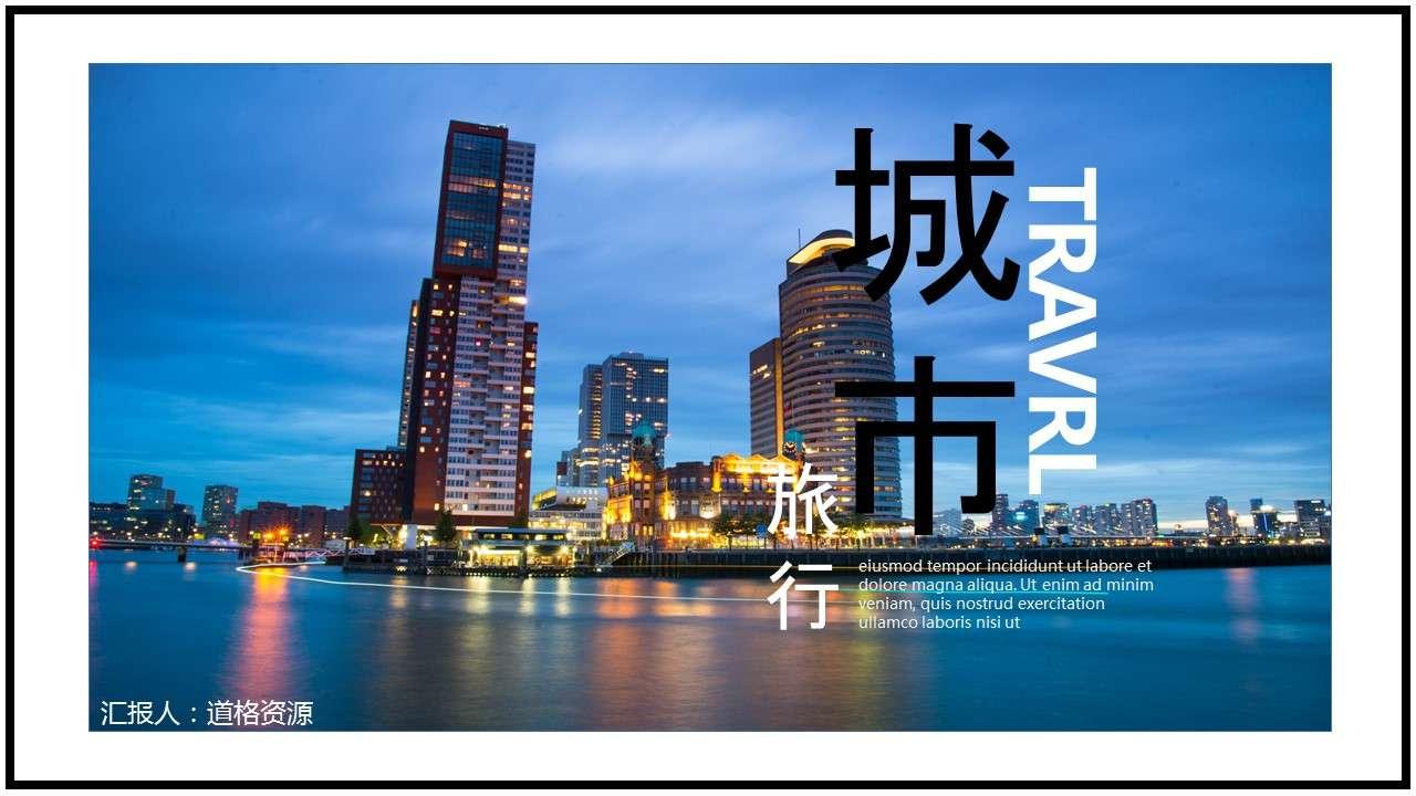 高端城市图片展示旅游相册企业宣传PPT模