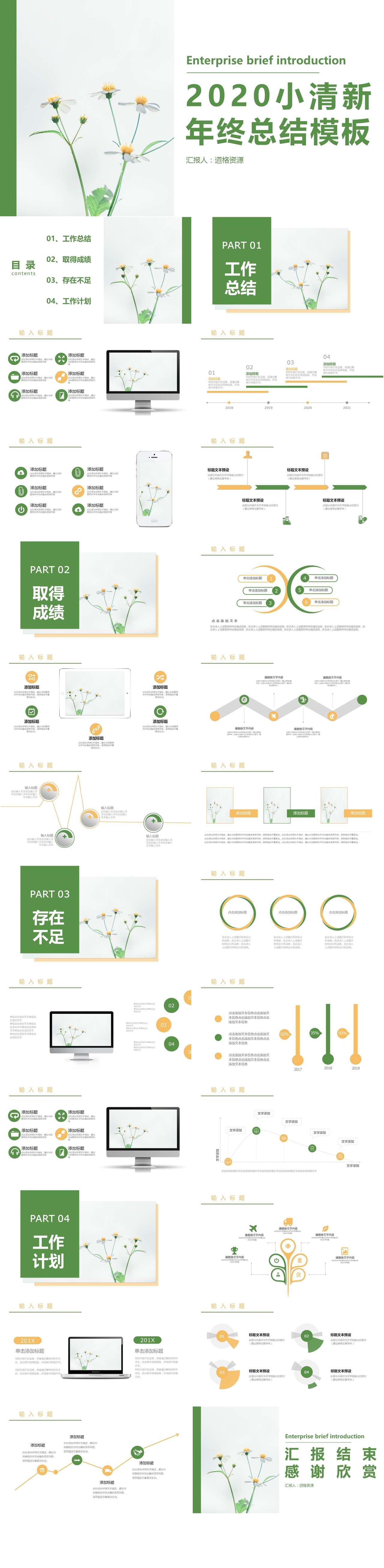 小清新绿色简约风2020新年工作计划年终工作总结PPT模板插图1