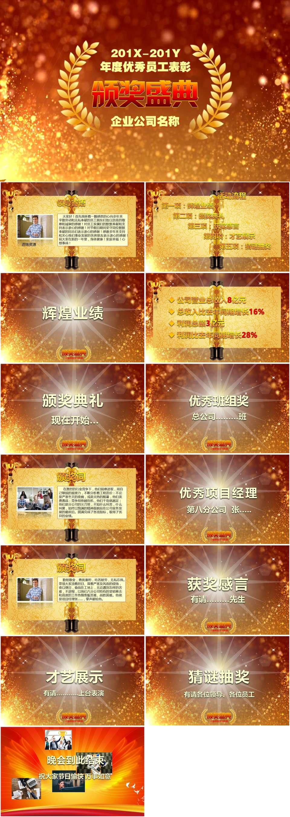 颁奖晚会表彰奖励麦穗金色粒子PPT模板插图1