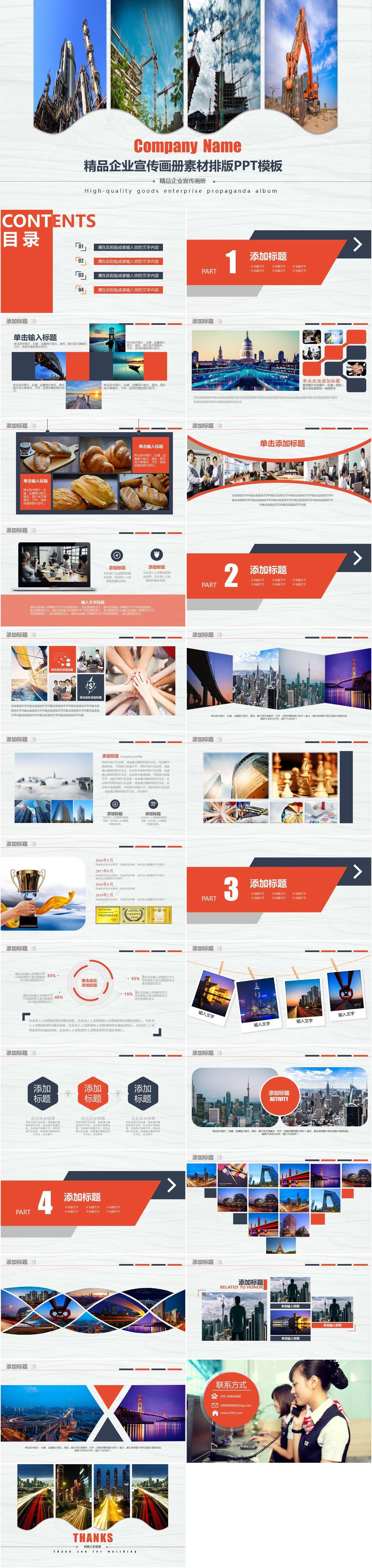 欧美风企业宣传画册图片展示PPT模板插图1