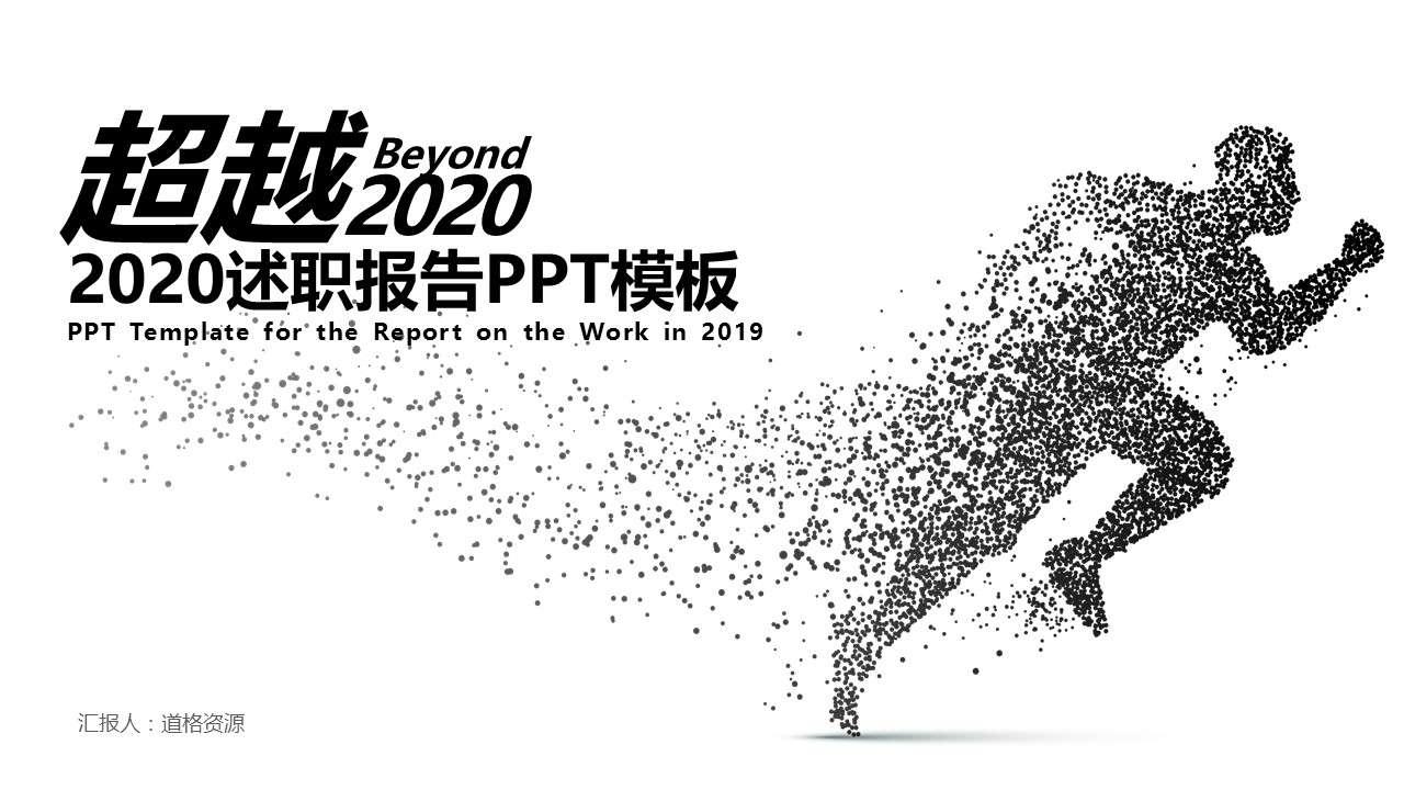 2020年终工作总结述职报告PPT模板插图
