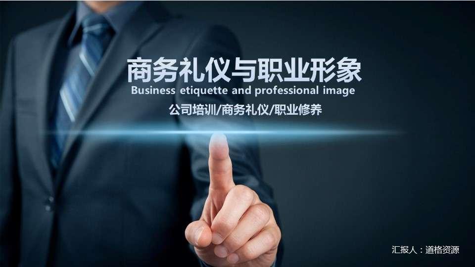 商务礼仪与职业形象PPT模板插图