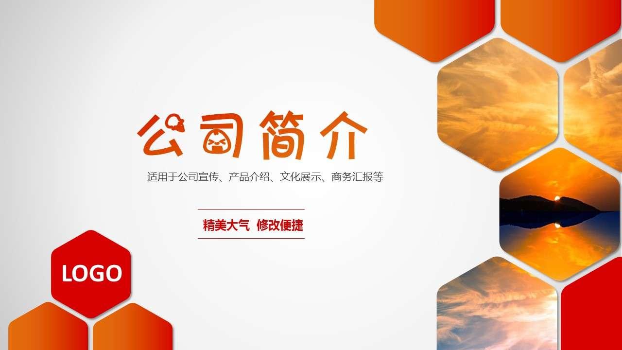 红色主题公司介绍产品宣传PPT模板插图