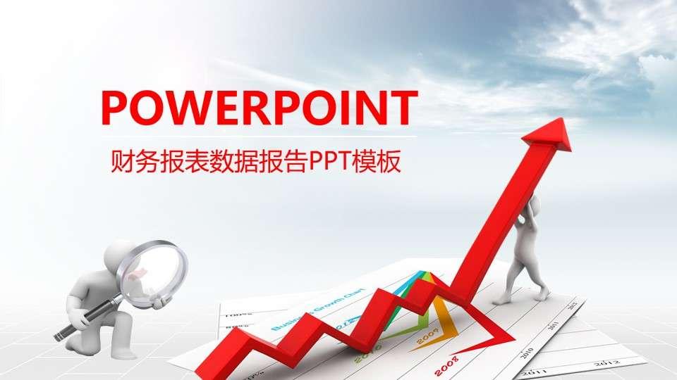 财务报表数据分析报告ppt模板插图