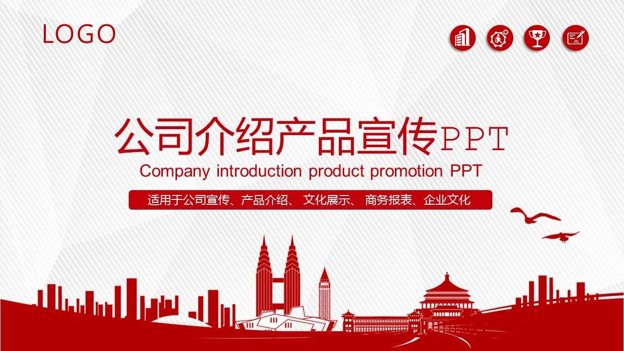 红色大气公司简介产品宣传PPT模板