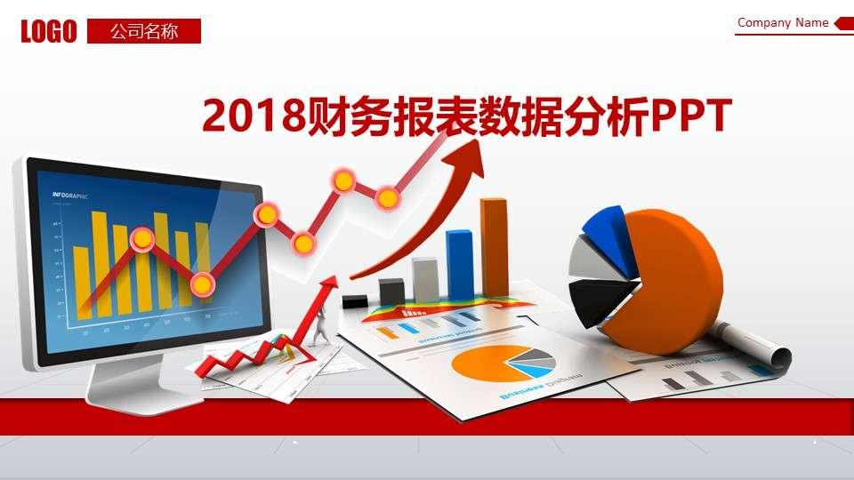2018年财务数据报表分析PPT模板插图