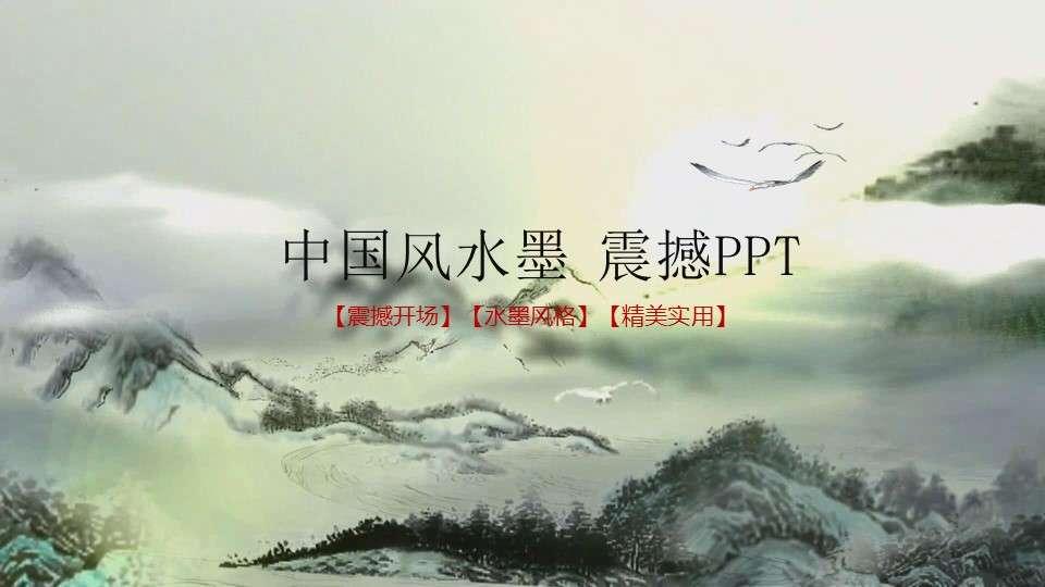 中国风震撼水墨开场古典艺术动态PPT模板插图