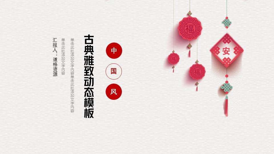简洁喜庆中国风工作总结年终总结通用PPT模板