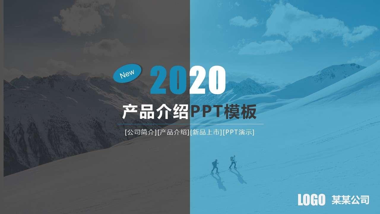 2020年产品发布会专用商务PPT模板