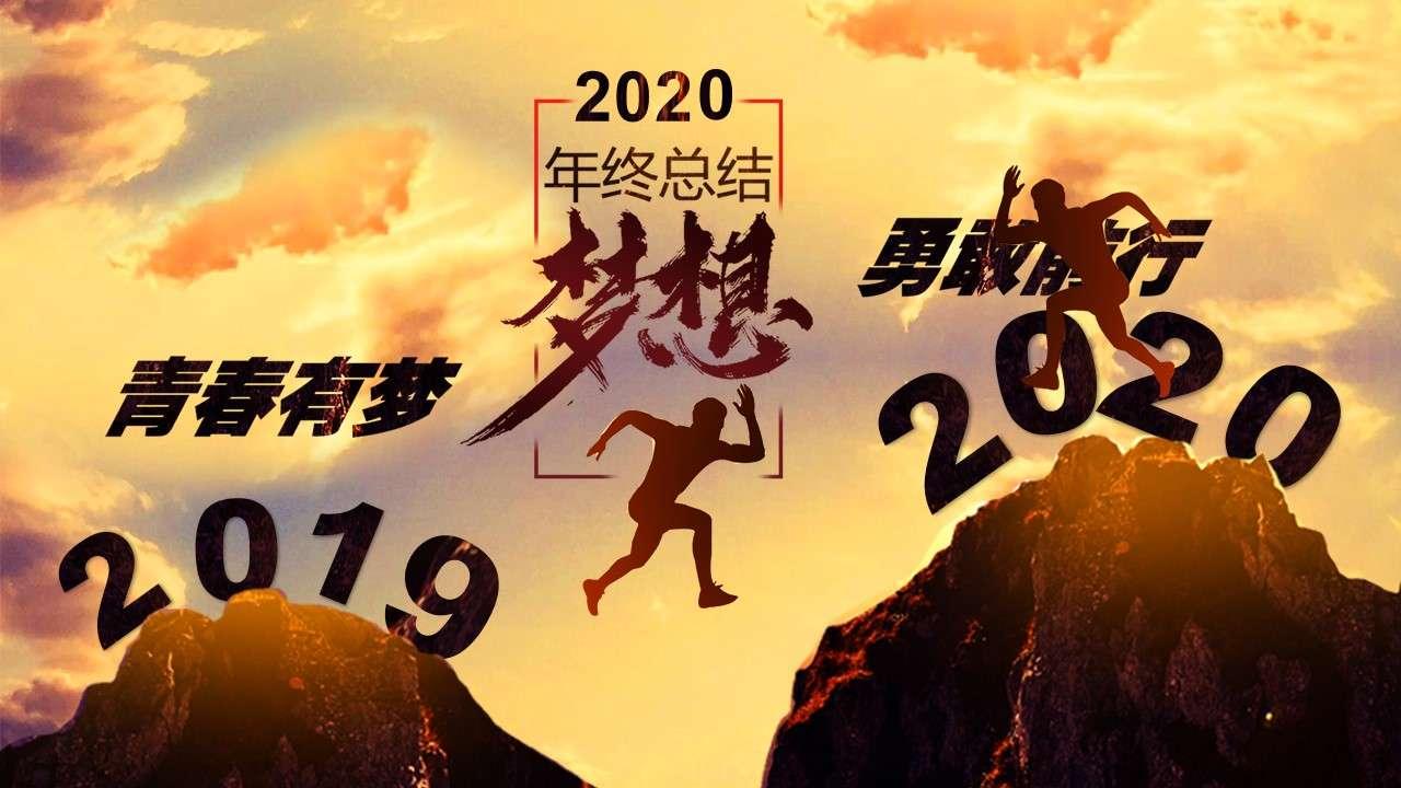 大气震撼2020年终工作总结新年计划PPT模板