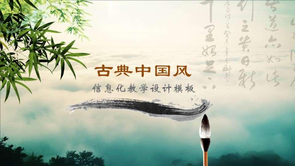 中国风大气信息化教学设计PPT模板